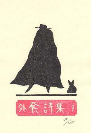 外套詩集.1表紙/大野隆司