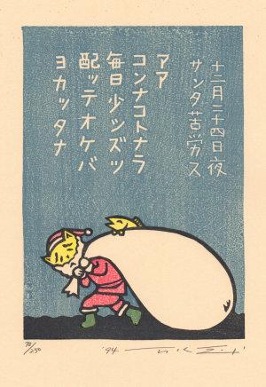 クリスマスカード/大野隆司