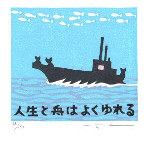 猫の漁師/大野隆司